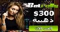 Arabic Betrally-Casino